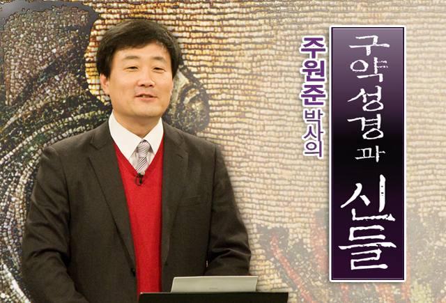 주원준 박사의 구약성경과 신들