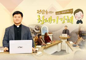 전삼용 신부의 교부들의 성경주해에 따른 창세기 강해