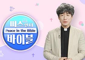 피스 인 더 바이블 (Peace in the Bible)