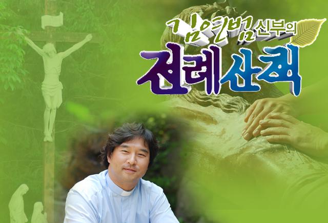 김연범신부의 전례산책