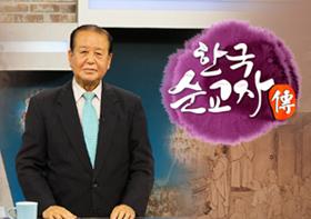 한국 순교자전