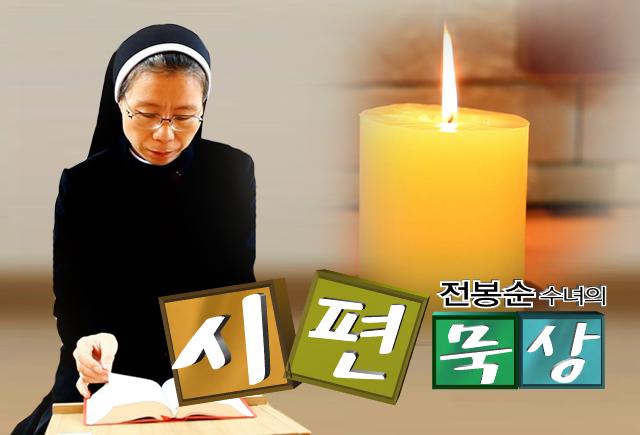 전봉순수녀의 시편 묵상