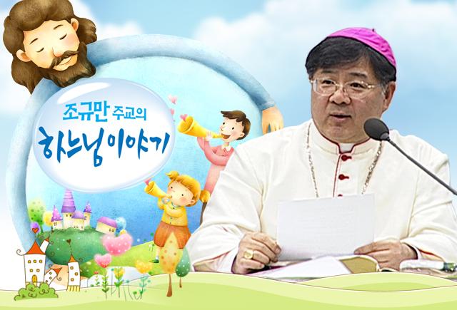 조규만주교의 하느님 이야기