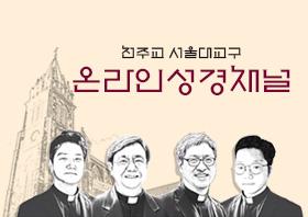 온라인 성경채널