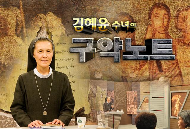 김혜윤수녀의 구약노트