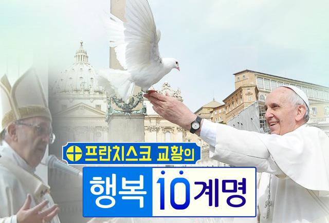 프란치스코 교황의 행복 10계명