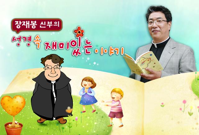 장재봉 신부의 성경 속 재미있는 이야기