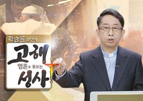 곽승룡 신부의 영혼을 돌보는 고해성사
