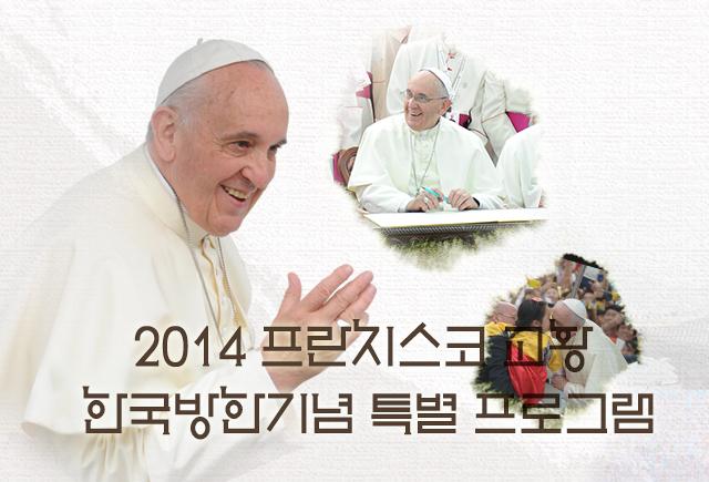 2014 프란치스코 교황 방한기념 특별 프로그램