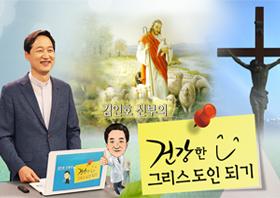 김인호신부의 건강한 그리스도인 되기