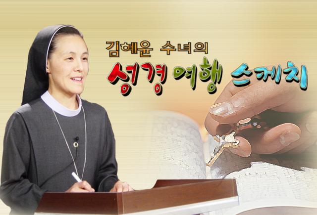김혜윤 수녀의 성경여행 스케치