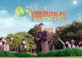 전영준신부의 톡톡 가톨릭영성