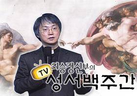 최승정신부의 TV 성서백주간