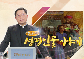 정인준신부의 성경인물 이야기