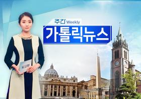 주간 가톨릭뉴스