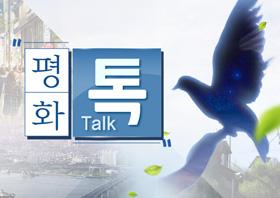 평화톡(talk)