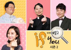 성경인물탐구 IF YOU 시즌2