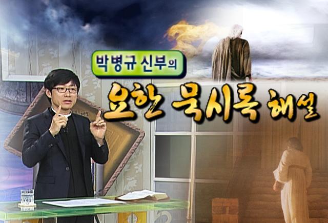 박병규신부의 요한묵시록 해설