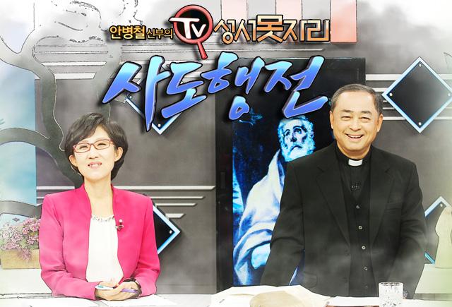 안병철신부의 TV성서못자리 사도행전
