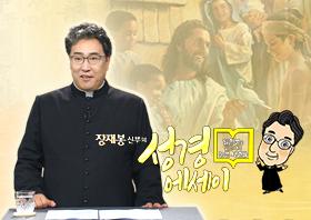 장재봉 신부의 성경 에세이