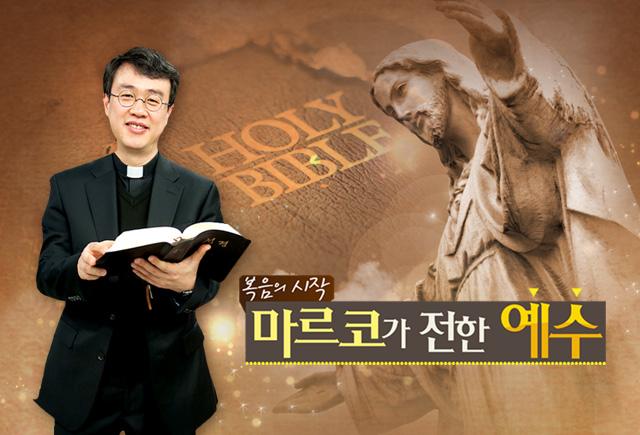 복음의 시작 마르코가 전한 예수