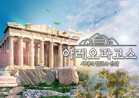 아레오파고스 -시대의 징표와 신앙