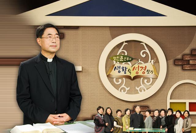 정인준 신부의 생활 속 성경 찾기