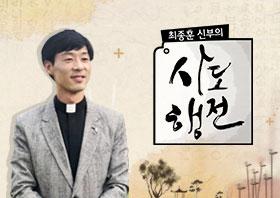 최종훈 신부의 사도행전
