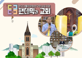 팬데믹과 교회