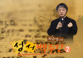 최승정신부의 성서백주간 2