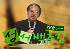 김영남신부의 성서 백주간